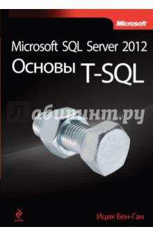 Microsoft SQL Server 2012. Основы T-SQL sql полное руководство 3 издание