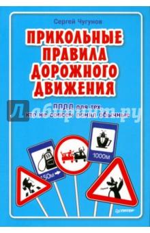 Прикольные правила дорожного движения для тех, кто не совсем понял обычные