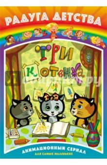Радуга детства. Три котенка (DVD)Отечественные мультфильмы<br>Три маленьких озорных котенка живут в квартире с мамой и папой. Как и все малыши, они очень любят пошалить. Что будет, если вылить на пол суп? Можно ли есть зубную пасту? Что станет с книжкой, если ее изрисовать и намочить? Так что родителям приходится их воспитывать, и каждый день котята узнают что-то полезное! А вместе с ними учатся уму-разуму и наши дети! Сериал расскажет малышам, как вести себя дома, на улице и в гостях. Из ярких, забавных мультиков дети узнают также о разных неприятных ситуациях, которые подстерегают, если не соблюдать осторожность. А чтобы правила запомнились лучше, про них сочинили веселые песенки, которые можно разучить и петь всей семьей!.<br>Жежиссер: Наумов Д.<br>Продолжительность: 116 минут.<br>Звук: Dolby Digital 2.0<br>Изображение: 4:3<br>Регион: ALL, PAL<br>Язык: русский<br>