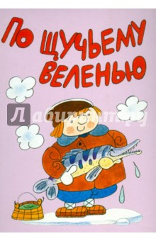 "Комплект открыток ""По щучьему велению. Сивка-Бурка"" Лада/Москва"