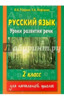 Русский язык. 2 класс. Уроки развития речи