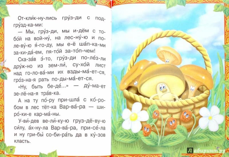 Иллюстрация 1 из 5 для Добрые сказки | Лабиринт - книги. Источник: Лабиринт