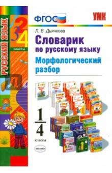 Русский язык. 1-4 классы. Словарик. Морфологический разбор. ФГОС