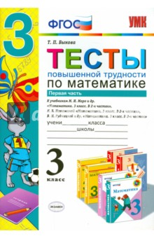 Математика. 3 класс. Тесты повышенной трудности. Часть 1. ФГОС