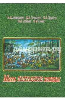 Мать полтавской победы. Битвы за Россию Петра Великого и русского народа