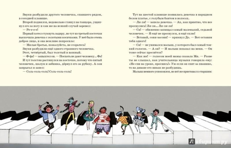 Иллюстрация 1 из 48 для Поющие друзья - Семен Гарин | Лабиринт - книги. Источник: Лабиринт