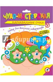 """Набор для детского творчества. Чудо-мастерская. Карнавальные очки """"Дельфинчик"""" (2840)"""