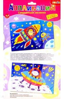 Набор для детского творчества. Чудо-мастерская: сверкающая мозаика Ракета. Летающая тарелка (2780)Аппликации<br>Картинка-аппликация с использованием необычного материала - мягкого пластика ЭВА с голографическим покрытием - непременно привлечёт внимание юных мастеров. С помощью совсем несложных действий малыш может создать удивительную картинку, которая станет прекрасным подарком для родных и друзей, или просто украшением детской комнаты. Игра развивает мелкую моторику рук, зрительное и сенсорное восприятие, внимание и усидчивость.<br>В комплекте:<br>две картонные<br>основы<br>с рисунком,<br>два набора<br>деталей для<br>голографической<br>аппликации<br>Материал: картон, мягкий пластик ЭВА с голографической пленкой.<br>Для детей от 4 лет.<br>Сделано в Китае.<br>