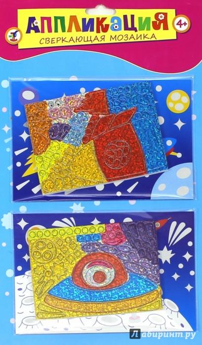 """Иллюстрация 1 из 11 для Набор для детского творчества. Чудо-мастерская: сверкающая мозаика """"Ракета. Летающая тарелка"""" (2780)   Лабиринт - игрушки. Источник: Лабиринт"""