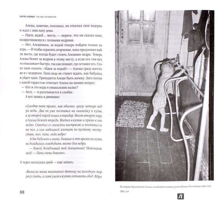 Иллюстрация 1 из 27 для Мы, наши дети и внуки. В 2 томах. Том 1. Так мы начинали - Никитин, Никитина   Лабиринт - книги. Источник: Лабиринт