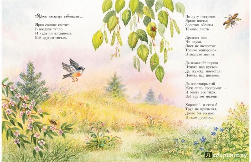 Иллюстрация 1 из 34 для Стихи детям - Иван Суриков | Лабиринт - книги. Источник: Лабиринт