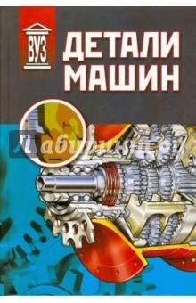 Детали машин гуревич ю выров б косов м кузнецов а инженерные основы расчетов деталей машин учебник