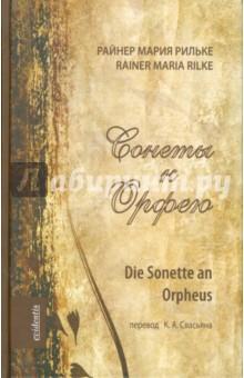 Сонеты к ОрфеюБилингвы (немецкий язык)<br>Вниманию читателя предлагается перевод стихотворного цикла P.M. Рильке Сонеты к Орфею, выполненный К.А. Свасьяном и опубликованный им впервые в книге Голоса безмолвия в 1984 году.<br>