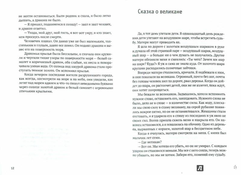 Иллюстрация 1 из 6 для Палеоветер - Екатерина Боярских | Лабиринт - книги. Источник: Лабиринт