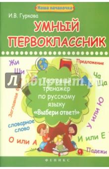 Гуркова Ирина Васильевна Умный первоклассник. Тестовый тренажер по русскому языку