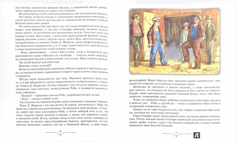 Иллюстрация 1 из 35 для Батальон Бориса Ивановича - Александр Шаров | Лабиринт - книги. Источник: Лабиринт