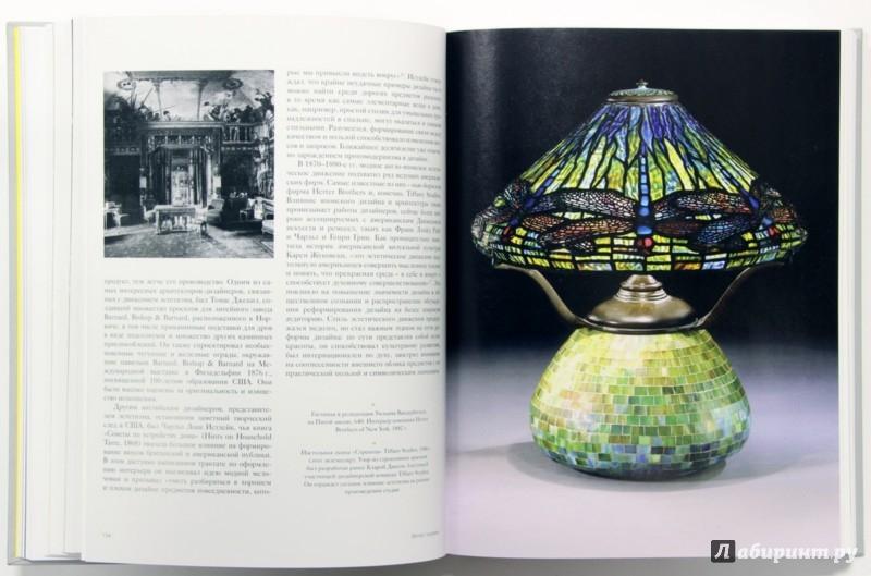 Русский дизайн история