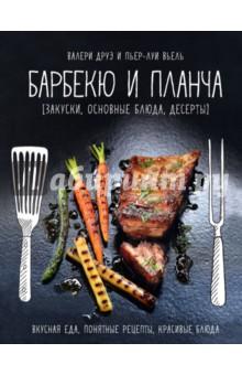 Барбекю и планча (закуски, основные блюда, десерт)