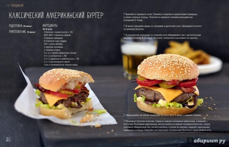 Рецепты хот догов гамбургеров