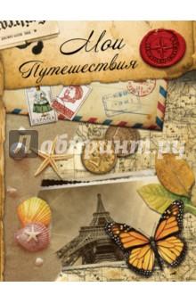 Мои путешествия