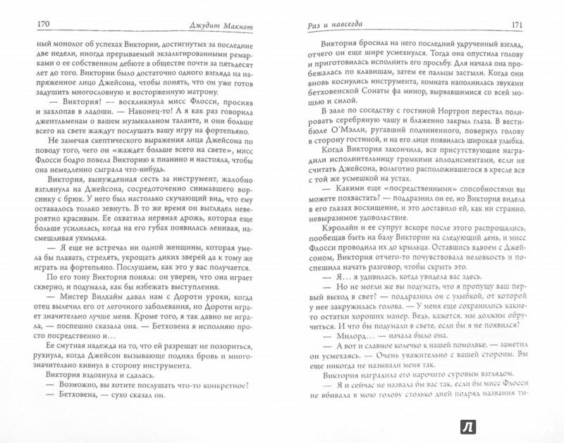 Иллюстрация 1 из 16 для Раз и навсегда - Джудит Макнот | Лабиринт - книги. Источник: Лабиринт