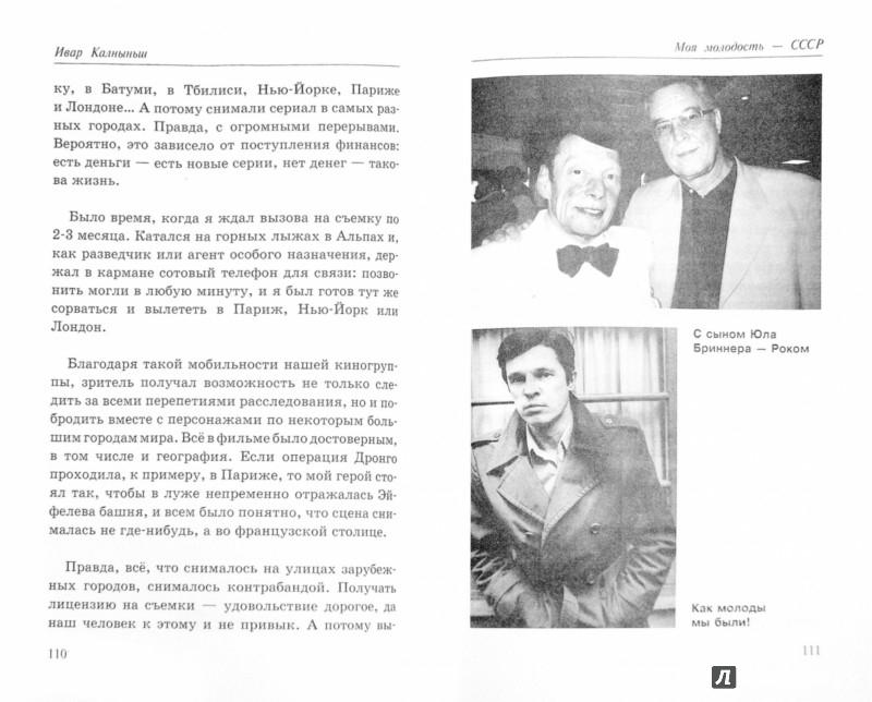 Иллюстрация 1 из 10 для Моя молодость - СССР - Ивар Калныньш   Лабиринт - книги. Источник: Лабиринт