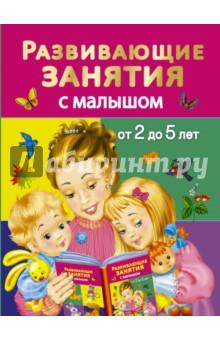 Развивающие занятия с малышами от 2 до 5 летЗнакомство с буквами. Азбуки<br>Книга поможет внимательным и любящим родителям обучить своего малыша навыкам счета и чтения, познакомить его с основными цветами, геометрическими фигурами, научить решать примеры и задачи, а также развить память, внимание, мышление и речь.<br>