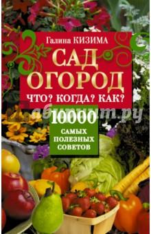Кизима Галина Александровна Сад, огород. Что? Когда? Как? 10000 самых полезн.