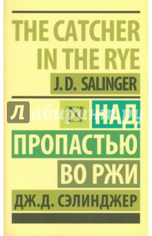 Над пропастью во ржиКлассическая зарубежная проза<br>Над пропастью во ржи (1951) - роман, ставший знаковым для литературы XX века. Он был переведен практически на все языки мира, а журнал Time и издательство Modern Library внесли его в списки ста лучших англоязычных романов. Когда-то книгу запрещали в США как показывающую дурной пример, а затем включили в школьную программу.<br>Ее главный герой, отчаянный бунтарь Холден Колфилд юный, полный искренности и бескомпромиссности, восстает против лицемерия и жестокости насквозь прогнившего мира взрослых. Детство уже кончилось, а до настоящей взрослой жизни еще далеко… Всеми нелепыми поступками и мыслями Холден так напоминает типичного подростка, но он не так уж прост - ведь у него есть странная, но очень трогательная мечта…<br>