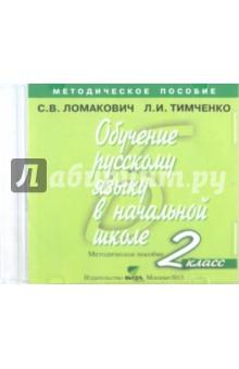 Обучение русскому языку в начальной школе. 2 класс. Методическое пособие (CD)Методические пособия по русскому языку<br>Обучение русскому языку в начальной школе. 2 класс. Методическое пособие.<br>Минимальные системные требования:<br>Pentium III 1 ГГц (или аналог от AMD), 256 Мб ОЗУ, видеокарта с 32 Мб памяти, 64 Мб свободного места на HDD, 32х CD-ROM, клавиатура, мышь.<br>Windows 2000sp4/XPsp3/Windows Vista/Windows 7, Windows 8, Adobe Acrobat Reader версии 7.0 и выше.<br>Сделано в России.<br>2013 год.<br>