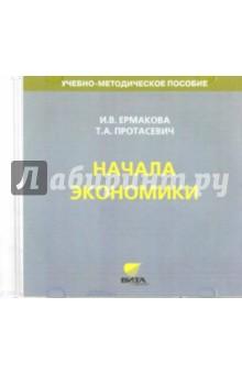 Начала экономики. 5-6 класс. Учебно-методическое пособие для преподавателя (CD)