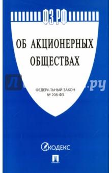 от 26.12.1995 N 208-ФЗ (принят ГД ФС РФ 24.11.1995) (действующая редакция).