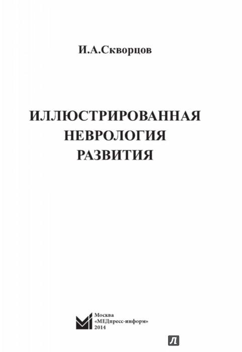 Иллюстрация 1 из 23 для Иллюстрированная неврология развития - Игорь Скворцов | Лабиринт - книги. Источник: Лабиринт