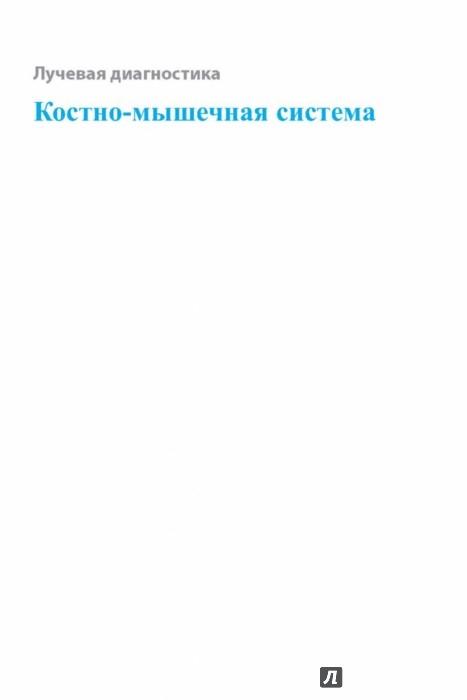 Иллюстрация 1 из 17 для Лучевая диагностика. Костно-мышечная система - Райзер, Баур-Мельник, Гласер   Лабиринт - книги. Источник: Лабиринт