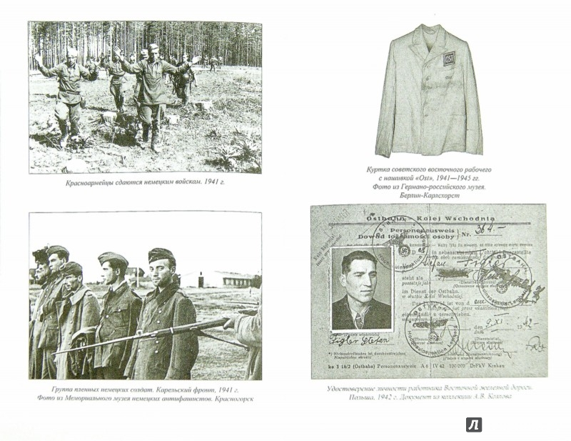 Иллюстрация 1 из 18 для Тайны советской репатриации - Юрий Арзамаскин   Лабиринт - книги. Источник: Лабиринт