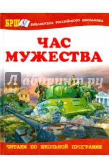 Ахматова Анна Андреевна, Берестов Валентин Дмитриевич, Алексеев Сергей Петрович Час мужества
