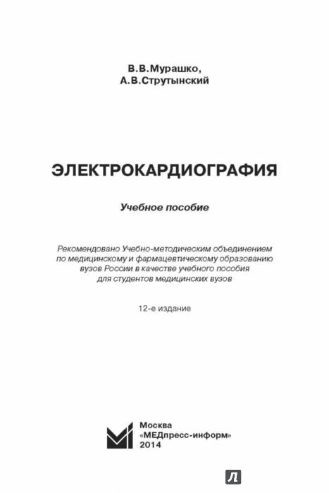МУРАШКО И СТРУТЫНСКИЙ ЭЛЕКТРОКАРДИОГРАФИЯ СКАЧАТЬ БЕСПЛАТНО