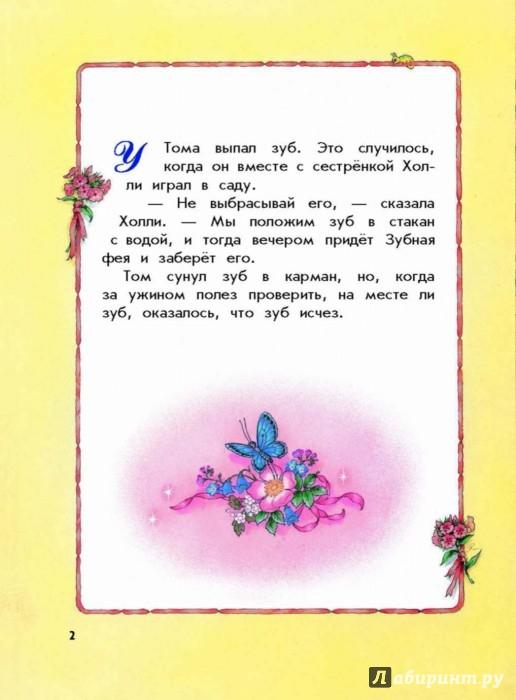 Иллюстрация 1 из 20 для В гостях у зубной феи - Ширли Барбер | Лабиринт - книги. Источник: Лабиринт