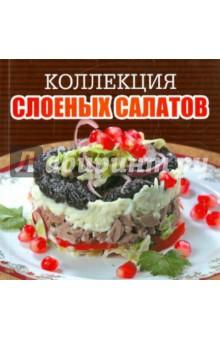 Коллекция слоеных салатов