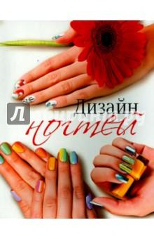Дизайн ногтей. Выпуск 2