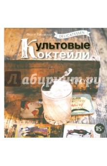 Евсевский Федор Delicatessen. Культовые коктейли + закуска