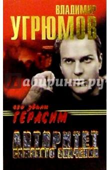 Угрюмов Владимир Его звали Герасим. Авторитет союзного значения: Роман
