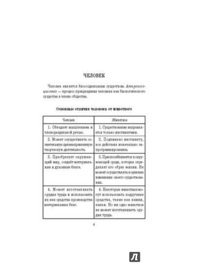 Иллюстрация 1 из 8 для Справочник по обществознанию - Ирина Синова | Лабиринт - книги. Источник: Лабиринт