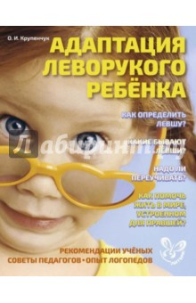Адаптация леворукого ребенка