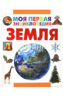 ЗемляЖивотный и растительный мир<br>Земля - дом для человека, но несмотря на это, она все еще остается непознанной нами до конца. Изрыгающие огонь вулканы и ледяные полярные районы, бескрайние пустыни и бездонные океаны, таинственные пещеры и уникальные существа - загадки нашей планеты неисчислимы! <br>Как устроена наша планета? Почему только на Земле есть жизнь? Как образуются волны и появляется ветер? Почему вода в реках не кончается, а моря не переливаются через край? Как происходит круговорот воды в природе? Почему у подножия гор растут деревья, а на вершинах лежат ледники? На эти и многие другие не менее интересные вопросы юный читатель найдет ответы в этой книге.<br>Для младшего и среднего школьного возраста.<br>
