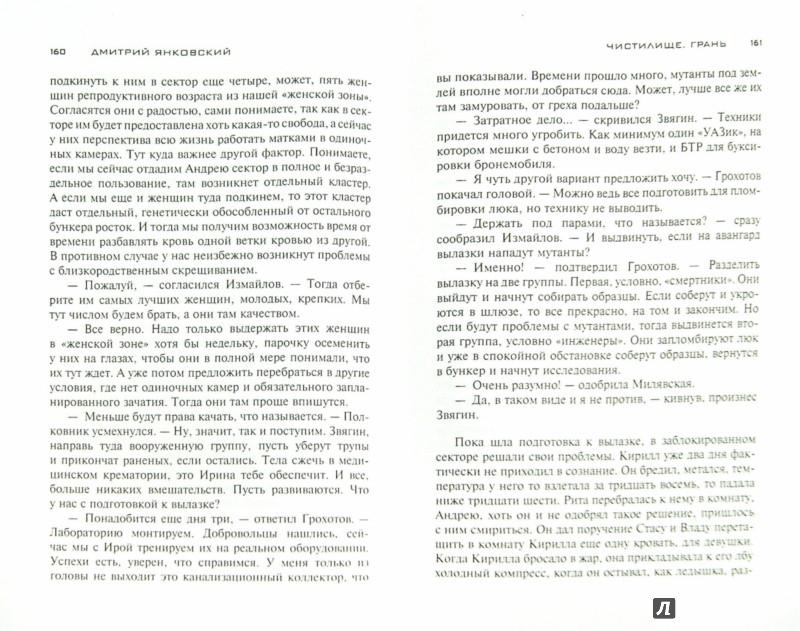 Иллюстрация 1 из 19 для Чистилище. Грань - Дмитрий Янковский | Лабиринт - книги. Источник: Лабиринт