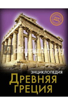 Хочу знать древняя греция