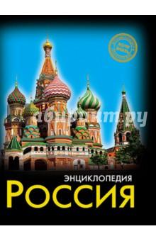 Хочу знать. РоссияИстория<br>Представляем вашему вниманию энциклопедию Хочу знать. Россия.<br>Для младшего и среднего школьного возраста.<br>