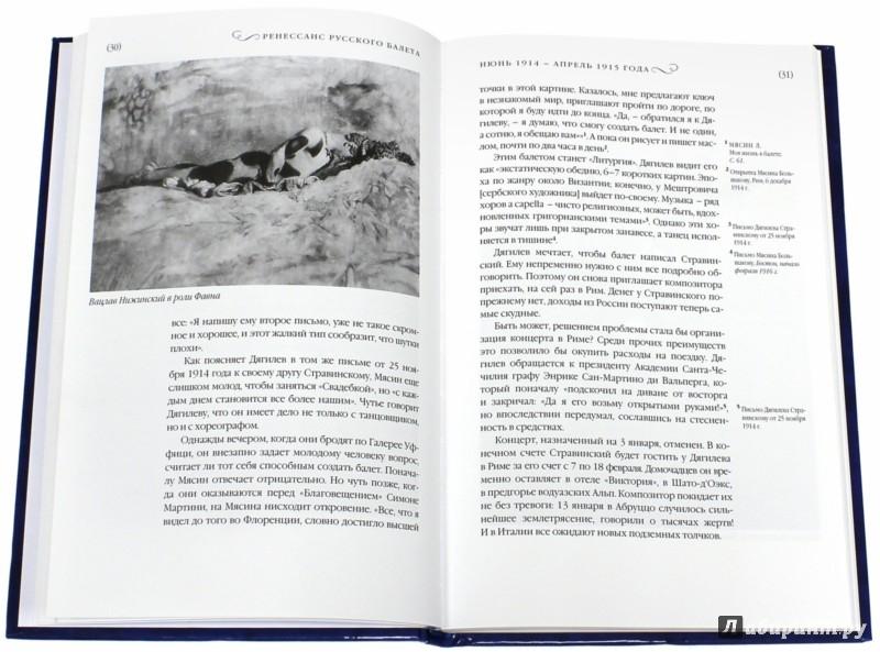Иллюстрация 1 из 11 для РенессансРусского балета - Жан-Пьер Пастори | Лабиринт - книги. Источник: Лабиринт