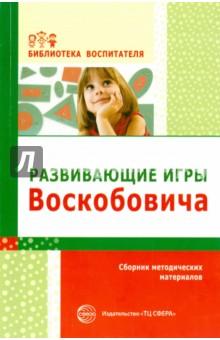 Воскобович В.В., Вакуленко Любовь Сергеевна Развивающие игры Воскобовича